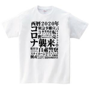 コロナ Tシャツ メンズ レディース 半袖 パロディ おもしろ ネタ トップス 白 30代 40代 ...