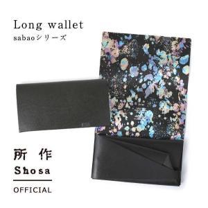 所作 公式 / 長財布 / ロングウォレット / sabaoSP / ブラック×シャボン|shosa-nonoyes