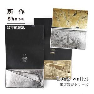 所作 公式 / 長財布 / ロングウォレット / 侘び寂び / 金箔&銀箔|shosa-nonoyes