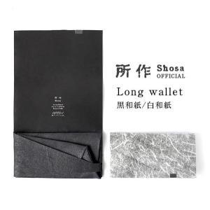 所作 公式 / 長財布 / ロングウォレット / 黒和紙/白和紙|shosa-nonoyes