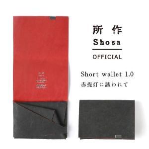 財布 二つ折り 三つ折り メンズ レディース 牛革 所作 ショート1.0 赤提灯に誘われて。|shosa-nonoyes