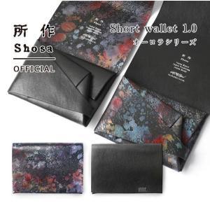 財布 二つ折り 三つ折り メンズ レディース 牛革 所作 ショート1.0 Aurora オーロラ|shosa-nonoyes