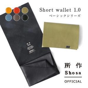 財布 二つ折り 三つ折り メンズ レディース 牛革 所作 ショート1.0 ベーシック|shosa-nonoyes
