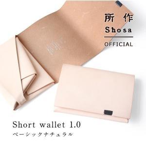 財布 二つ折り 三つ折り メンズ レディース 牛革 所作 ショート1.0 ナチュラル|shosa-nonoyes