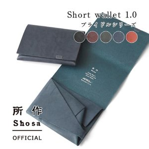 財布 二つ折り 三つ折り メンズ レディース 牛革 所作 ショート1.0 ブライドル|shosa-nonoyes