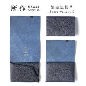 財布 二つ折り 三つ折り メンズ レディース 牛革 所作 姫路黒桟革 藍染|shosa-nonoyes