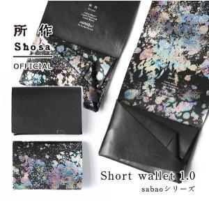 財布 二つ折り 三つ折り メンズ レディース 牛革 所作 ショート1.0 sabaoSP シャボン|shosa-nonoyes