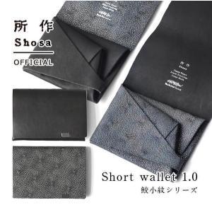 財布 二つ折り 三つ折り メンズ レディース 牛革 所作 ショート1.0 鮫小紋|shosa-nonoyes