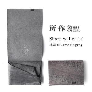 財布 二つ折り 三つ折り メンズ レディース 牛革 所作 ショート1.0 革の水墨画 Smokingrey|shosa-nonoyes