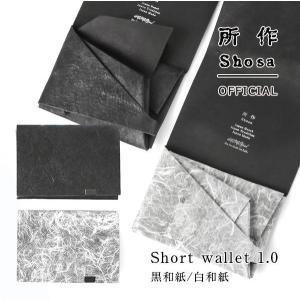 財布 二つ折り 三つ折り メンズ レディース 牛革 所作 ショート1.0 黒和紙 白和紙|shosa-nonoyes
