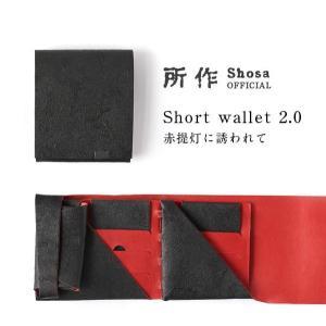 財布 二つ折り 三つ折り メンズ レディース 牛革 所作 ショート2.0 赤提灯に誘われて。|shosa-nonoyes