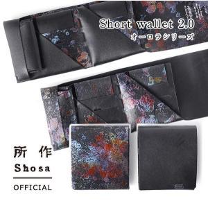 財布 二つ折り 三つ折り メンズ レディース 牛革 所作 ショート2.0  Aurora オーロラ|shosa-nonoyes