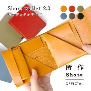 財布 二つ折り 三つ折り メンズ レディース 牛革 所作 ショート2.0 ベーシック|shosa-nonoyes