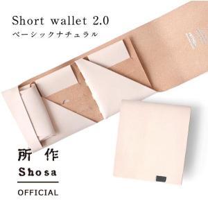 財布 二つ折り 三つ折り メンズ レディース 牛革 所作 ショート2.0 ベーシック ナチュラル|shosa-nonoyes