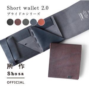 財布 二つ折り 三つ折り メンズ レディース 牛革 所作 ショート2.0 ブライドル|shosa-nonoyes