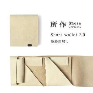 財布 二つ折り 三つ折り メンズ レディース 牛革 所作 ショート2.0 姫路白鞣し cowskin shosa-nonoyes