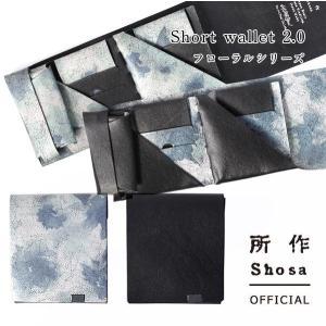 財布 二つ折り 三つ折り メンズ レディース 牛革 所作 ショート2.0 睡蓮画 フローラル ブラック|shosa-nonoyes