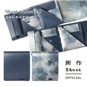 財布 二つ折り 三つ折り メンズ レディース 牛革 所作 ショート2.0 睡蓮画 フローラル ネイビー|shosa-nonoyes