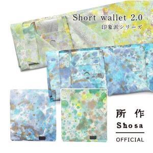 財布 二つ折り 三つ折り メンズ レディース 牛革 所作 ショート2.0 印象派 ブルー&ミント|shosa-nonoyes