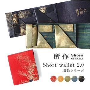 財布 二つ折り 三つ折り メンズ レディース 牛革 所作 ショート2.0 雲母 キララ|shosa-nonoyes