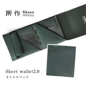 財布 二つ折り 三つ折り メンズ レディース 牛革 所作 ショート2.0 オイルヌバック グリーン|shosa-nonoyes