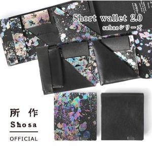 財布 二つ折り 三つ折り メンズ レディース 牛革 所作 ショート2.0  sabaoSP  シャボン|shosa-nonoyes