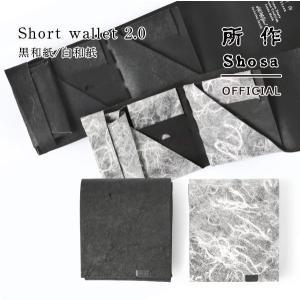 財布 二つ折り 三つ折り メンズ レディース 牛革 所作 ショート2.0 黒和紙 白和紙|shosa-nonoyes