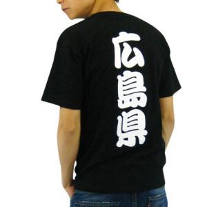 メール便対応 イベント・お祭り・学園祭・文化祭・コンパ・サークルに♪:ご当地Tシャツ・地元・県Tシャツ☆中国・四国地方|shot