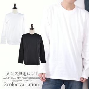 5aba6bac1c21cf Tシャツ メンズ 長袖 ロンT 無地 Uネック クルーネック トップス (メ) インナー ベーシック 大きめ カジュアル ブラック ホワイト M L  LL