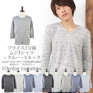 メール便対応 メンズ フライス 無地 クルーネック Vネック 7分袖 Tシャツ|shot