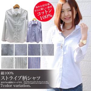 メール便対応 清潔感のあるストライプデザインが好印象!カジュアルにもキレイめにも着こなせるシャツ!:綿100%ストライプ柄シャツ|shot