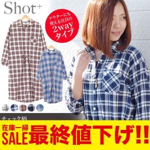 値下げ メール便対応 ワンピースとしてもロングシャツアウターとしても使える可愛いシャツワンピ:綿100%ポケット付きチェック柄シャツワンピース|shot