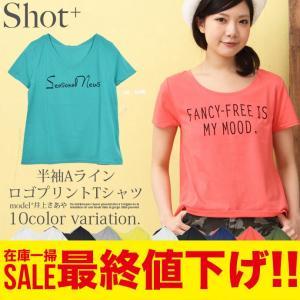 値下げ メール便対応 2デザインと5カラーからお気に入りを見つけよう:半袖AラインロゴプリントTシャツ|shot