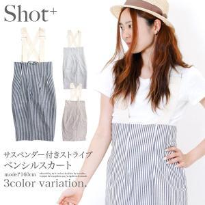 メール便対応 ナチュラルな風合いが可愛いスカート!ストライプ&ペンシルデザインでスタイル良く見せる◎サスペンダー付きストライプペンシルスカート|shot
