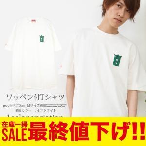 メール便対応 値下げ SALE メンズ トップス 半袖 Tシャツ ロゴ 無地 オフホワイト ワッペン|shot