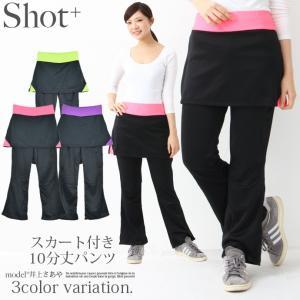 メール便対応 ヨガやスポーツライフから部屋着にも使える:スカート付き10分パンツ|shot