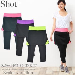 メール便対応 サイドに入ったカラーメッシュがさりげなくて良い:スカート付き7分丈パンツ|shot