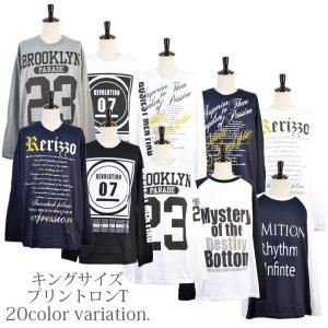 メール便対応 メンズ キングサイズ ビッグサイズ 長袖 プリント ロゴ  アメカジ ロング スリーブ Tシャツ ロンT シロ クロ 杢グレー|shot