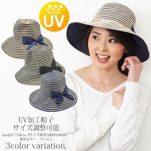 メール便対応 レディース UVカット 帽子 UV加工 紫外線対策 日焼け対策 ボーダー 帽子 ストローハット リボン 調整可能 ベージュ ブラック ネイビー|shot