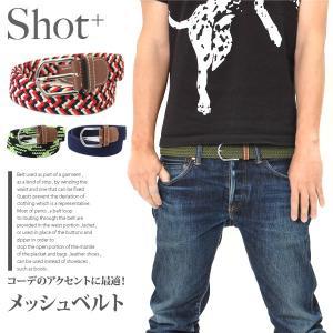 メール便対応 カジュアルファッションの定番アイテム!伸縮素材のメッシュベルト|shot