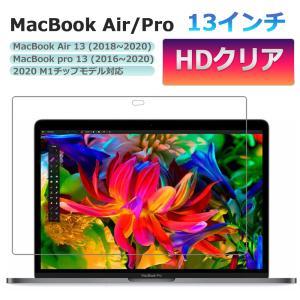 MacBook Air / Pro 保護フィルム 2018 - 2020 13インチ 【最新 M1 ...