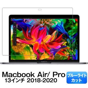 MacBook Air / Pro ブルーライトカット 保護フィルム 2020 13 インチ 【最新...