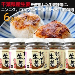 にんにく生姜味噌 140g 6本セット 青森産にんにく 使用 味噌 合わせタレ 調味料 |shougakoubou