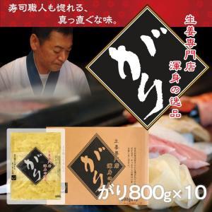 ガリ生姜 800g x 30袋 (3ケース) がり まとめ買い 送料無料(沖縄、離島を除く)|shougakoubou
