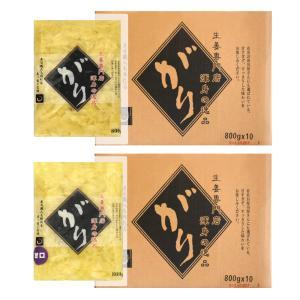 がり生姜 800g 10袋=1ケース 送料無料 甘酢生姜 寿司ガリ|shougakoubou