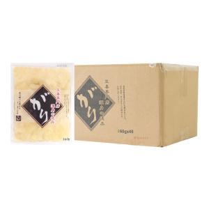 がり生姜 160g 40袋=1ケース 送料無料(沖縄、離島を除く)|shougakoubou