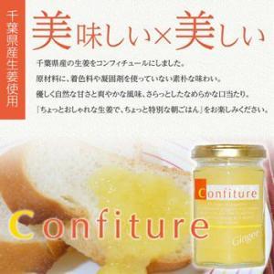 生姜コンフィチュール 150g 1本[蜂蜜 ジャム] 【ちば県産品】|shougakoubou