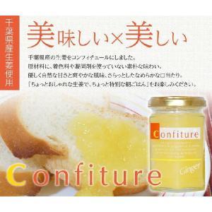 コンフィチュール 150g 6本|shougakoubou