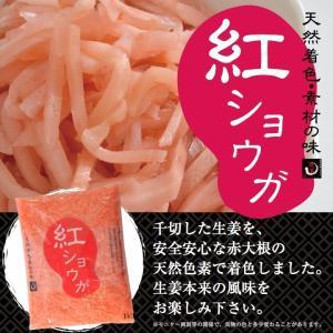 紅ショウガ 1kg × 3袋 天然着色 お好み焼き 生姜|shougakoubou