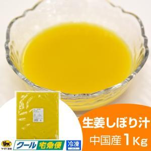 生姜 生姜しぼり汁 1kg 中国産(冷凍) しょうが 効能 業務用 カット野菜 根野菜|shougakoubou